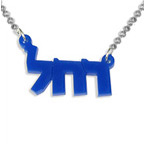 Hebrew Color Name Necklace