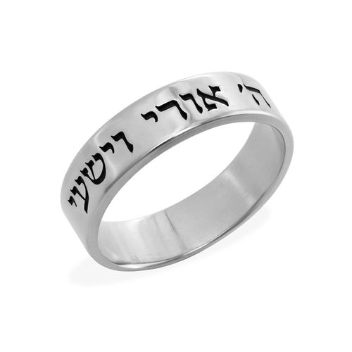 Hebrew Ring - Rounded Polished Sterling Silver Engraved Ring