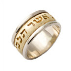 14k & Brushed Gold Hebrew Engraved, Comfort Fit Wedding Band