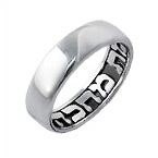 Sterling Silver Comfort Fit Inside Engraved Hebrew Purity Ring