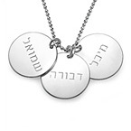 Silver Engraved Disc Necklace in Hebrew - For Mom