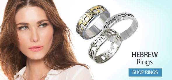Hebrew_Rings